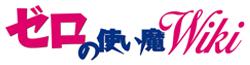 Wiki Zero No Tsukaima