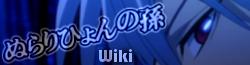 Wiki Nurarihyon no mago
