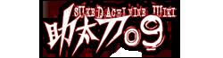 Sukedachi Nine Wiki