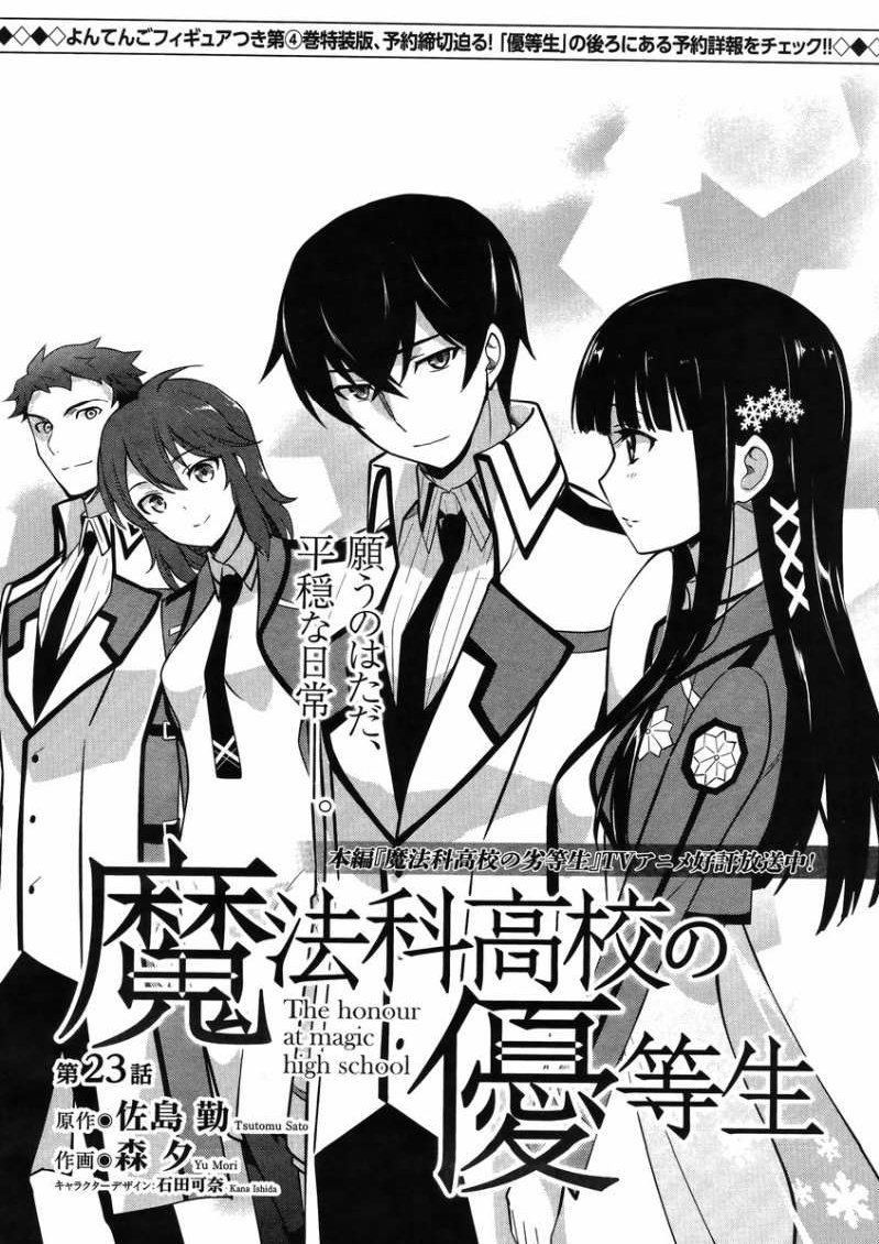 Mahouka Koukou No Rettousei Light Novel Ebook